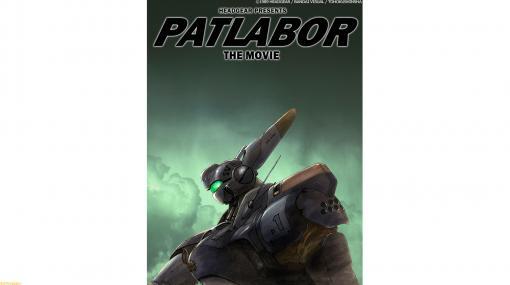 劇場版『機動警察パトレイバー』2作品が日曜アニメ劇場で10月24日、31日に放送。第2小隊のはみだしポリスたちの活躍を描いた傑作ロボットSF