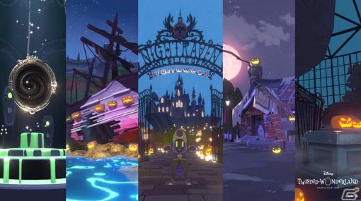 「ディズニー ツイステッドワンダーランド」のハロウィーンイベントがバーチャルSNS「cluster」内で開催!