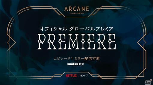 「リーグ・オブ・レジェンド」初のアニメシリーズ「ARCANE」のオフィシャルグローバルプレミアが11月7日に開催!