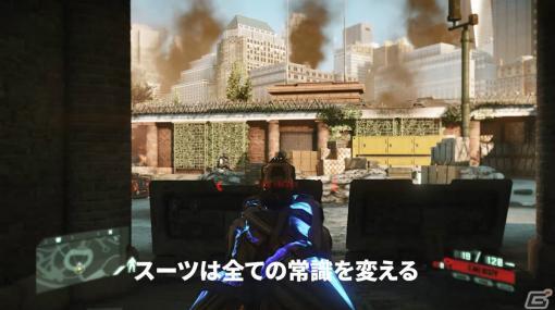 PS4「Crysis Remastered Trilogy」のティザートレーラーが公開!人智を超えた力を引き出すナノスーツを駆使して戦え