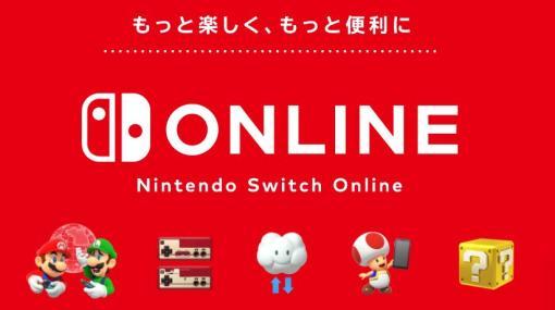 PC・スマホより自動継続購入の更新停止が可能に。Nintendo Switch Onlineに3つの更新
