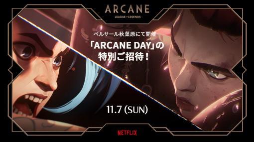 "「LoL」初のアニメ""Arcane""の公開を記念したイベントが11月7日にベルサール秋葉原で開催。抽選で100名を特別上映会とトークショーに招待"
