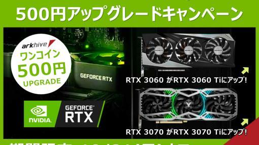 アーク,指定のBTOゲームPCでGPUを500円でアップグレードできるキャンペーン。10月31日まで