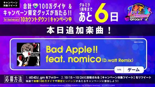 """「グルミク」に""""Bad Apple!! feat. nomico (D.watt Remix)""""が追加"""