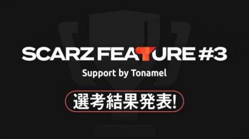eスポーツ大会支援企画「SCARZ FEATURE#3」の受賞大会が決定