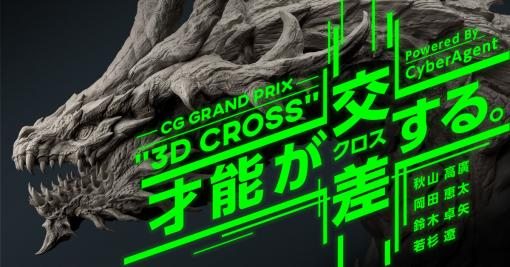"""オートデスク協力 CG Grand Prix """"3D Cross"""" powered by CyberAgent"""