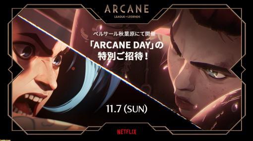 『LoL』初のアニメシリーズ『Arcane』公開記念イベントがベルサール秋葉原で10月19日に開催。抽選で100名を特別上映会&トークショーに招待