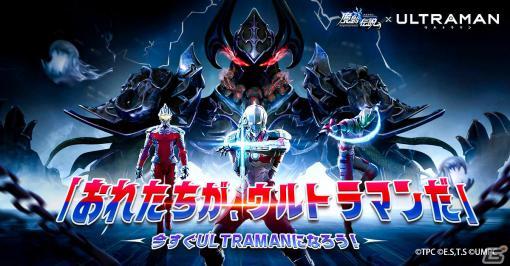 「魔剣伝説」×「ULTRAMAN」のコラボイベントが10月22日より実施!ULTRAMANやMARIE、SEVEN、YULLIANが登場