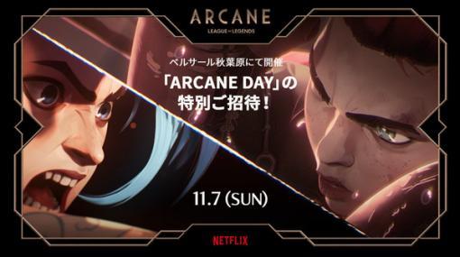 『LoL』初アニメシリーズ「Arcane」の配信開始記念イベント「ARCANE DAY」開催決定!
