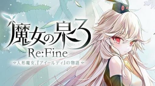 隠居する魔女と少年の冒険を描くスマホ向けRPGをリファインした『魔女の泉3Re:Fine』のSteamパッケージ版が11月18日に発売