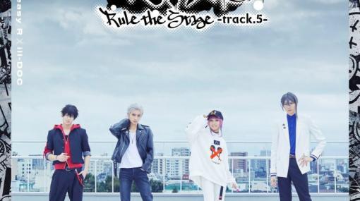 舞台「ヒプノシスマイク」Rule the Stage -track.5-のメインビジュアル&キャスト&公演情報が公開