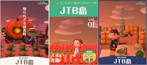 「あつ森」内のJTB島が秋(ハロウィン)Ver.に。来島者には時刻表をモチーフにしたマイデザインシャツのプレゼントも