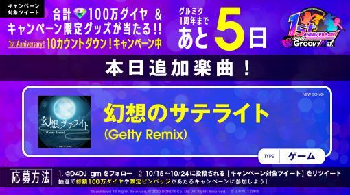 "「D4DJ Groovy Mix」に""幻想のサテライト(Getty Remix)""が本日実装"