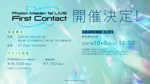 D4DJプロジェクト,単独ライブ「Photon Maiden 1st LIVE First Contact」が明日10月22日に開催