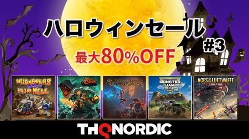 PS4/Switch向け23タイトルが最大80%オフ。「THQ Nordicハロウィンセール2021 第三弾」が本日スタート
