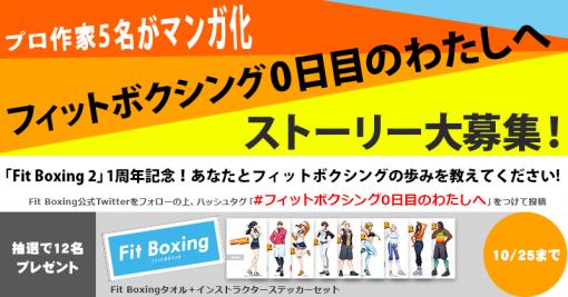 あなたの「Fit Boxing 2」にまつわるエピソードがマンガになる投稿キャンペーン第2弾がスタート