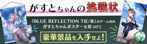 PS4/Switch「BLUE REFLECTION TIE/帝」が本日発売。フォトコンテストや感想ツイートキャンペーンの第2弾がスタート