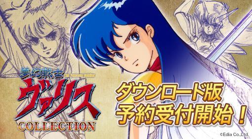「夢幻戦士ヴァリスCOLLECTION」,ダウンロード版の予約受付がニンテンドーeショップでスタート