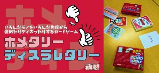 大喜利カードゲーム「ホメタリーディスラレタリー」がゲームマーケット2021秋で販売