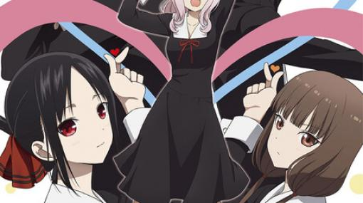 TVアニメ『かぐや様は告らせたい』3期の放送時期は2022年4月!