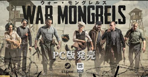 『ウォー・モングレルス』PC版が本日(10月20日)発売。第二次世界大戦でナチスと戦ったレジスタンスを描くリアルタイムタクティクスゲーム
