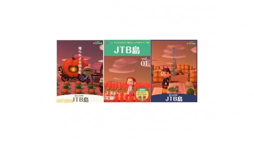 """『あつ森』JTBのスタッフが作る""""JTB島""""がハロウィン仕様に。来島者にはJTB時刻表の表紙をモチーフに11種類のマイデザインシャツをプレゼント"""
