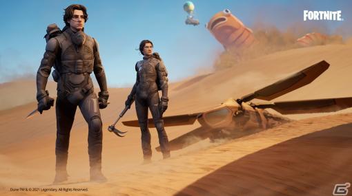 「フォートナイト」と映画「DUNE/デューン 砂の惑星」がコラボ!ポール・アトレイデスとチャニのコスチュームがアイテムショップに登場