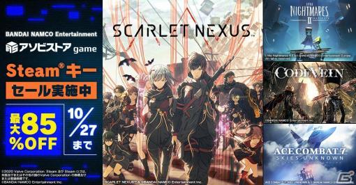 「SCARLET NEXUS」や「CODE VEIN」などBNEのSteam対応タイトルを対象としたセールが実施!