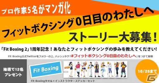 「Fit Boxing 2 -リズム&エクササイズ-」発売1周年を記念してユーザーのエピソードをショートマンガ化する投稿キャンペーンが開催!