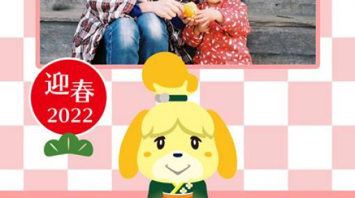 年賀状に「どうぶつの森」や「マリオ」はいかが? 富士フイルムが2022年の年賀状デザインを公開