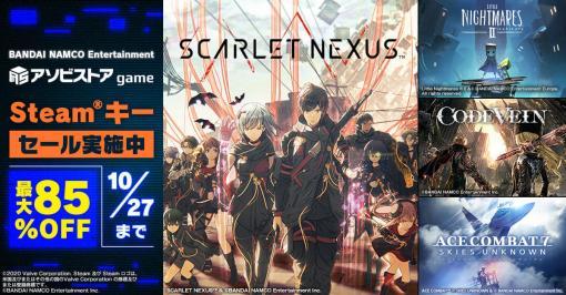 『スカーレットネクサス』『リトルナイトメア2』などのSteam版を最大85%オフでお得に購入できるキャンペーンが開催。10月27日まで「アソビストアgame」で実施中