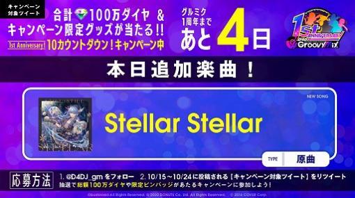 "「D4DJ Groovy Mix」に""Stellar Stellar""の原曲が登場。ホロライブとの復刻コラボも"