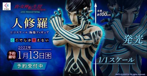 「真・女神転生III NOCTURNE HD REMASTER」より人修羅 1/1スケール胸像フィギュアが2022年10月に発売。予約受付開始