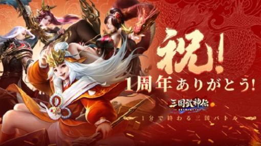 「三国武神伝」で1周年記念イベントが開催。2種類の新スキンが登場