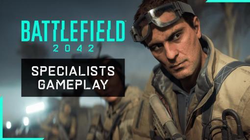 「バトルフィールド 2042」,新たな5名のスペシャリストを紹介するゲームプレイ映像が公開。オープンβの総括記事も