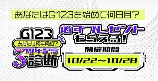 G123,サービス3周年を記念してゲーム内アイテムやAmazonギフト券などがもらえるキャンペーンを開始