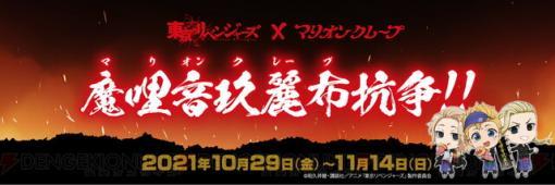 『東京リベンジャーズ』×マリオンクレープコラボがもうすぐ! 開催前に確認しておくべきことは?