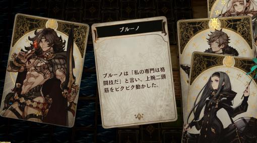 """『Voice of Cards ドラゴンの島』開発陣へメールインタビュー。開発秘話や""""すべてをカードで表現""""したこだわりを訊く"""