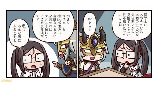 """【ますますマンガで分かるFGO】芥ヒナコが女主人公のような奇矯なふるまいを見せる。漫画218話""""主人公なみ""""が公開"""