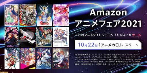 """【アニメの日】""""Amazonアニメフェア2021""""が開催。『ウマ娘』『鬼滅の刃』『グラブル』など600タイトル以上のDVDとBlu-rayのセールが開催"""