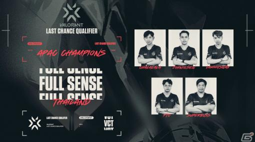 「2021 VALORANT Champions Tour APAC ラストチャンス予選」にてNortheption(日本)がアジア2位に