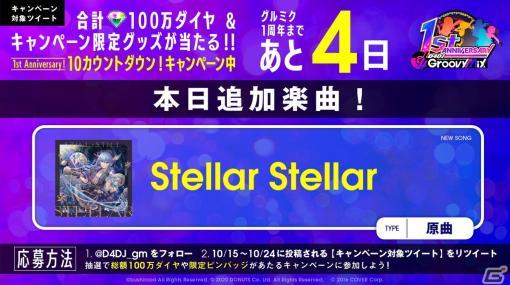 「D4DJ Groovy Mix」に「Stellar Stellar」原曲が実装!グルミク×ホロライブのコラボカードイラストも復刻