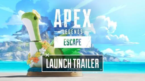 『Apex Legends』11月2日開幕シーズン11「エスケープ」ローンチトレイラー公開