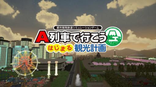 Steam版『A列車で行こう はじまる観光計画』発売日決定! PCならではの機能がプラス
