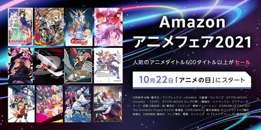 10月22日はアニメの日! アニメBD&DVDのセール「Amazonアニメフェア2021」開催「ガンダム」シリーズや「鬼滅の刃」、「頭文字D」、「Fate」など600点以上が対象