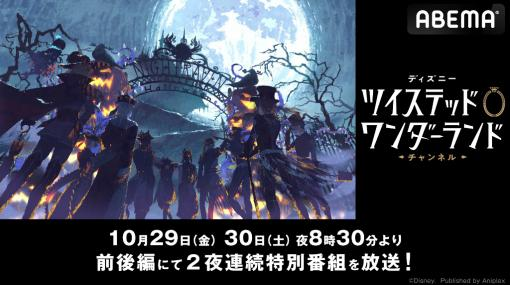 ABEMAにて「ツイステ」特別番組が10月29日と30日に2夜連続先行放送決定。ボイスキャスト9名が出演しゲーム最新情報を発表予定