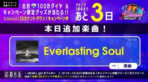 「グルミク」に「Everlasting Soul」が原曲で実装。ダイヤが当たるキャンペーンも