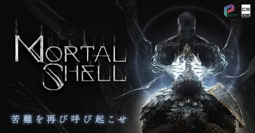「Mortal Shell」,PC版(DMM GAME PLAYER)の事前予約がスタート