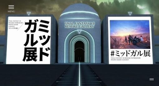 """「FF7R INTERGRADE」,""""#ミッドガル展""""のギャラリーサイトがオープン"""