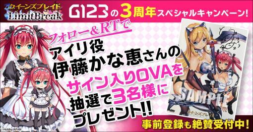 「クイーンズブレイドリミットブレイク」,アイリ役の伊藤かな恵さんのサイン入りBDが当たるキャンペーンが開催